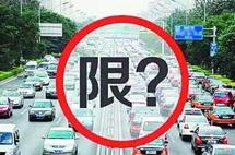 """重磅!北京""""限行""""再升级,外地车每年最多行驶84天"""
