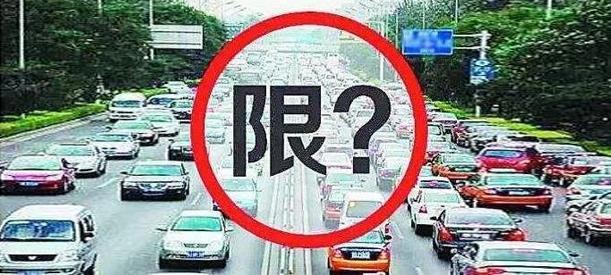 """在限行的这条路上,广州也""""沦陷""""了!7月1日正式实施""""四开四停政策""""。"""
