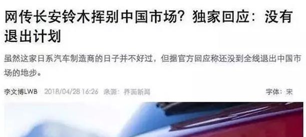 混得太惨!合资某品牌要退出中国市场?