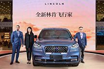 全新林肯飞行家领衔林肯全系家族登陆2019上海国际车展