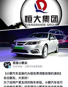 恒大拿地90万平方米造车,小鹏取消金融服务费,欧尚发布最新品牌战略