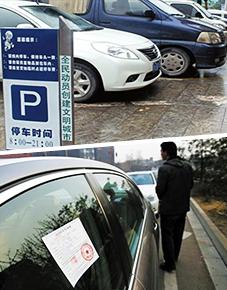 停車入位還能被罰款扣分?交警來告訴你答案