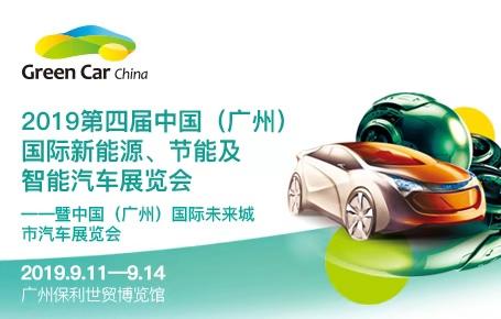 2019中国(广州)国际新能源及智能车展强势来袭!