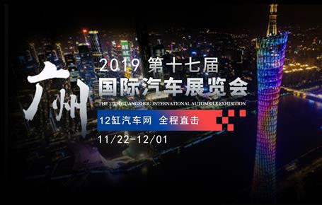 2019(第十七届)广州国际久久在线视频精品99re6展览会专题报道