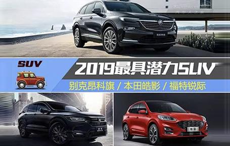 2019年最具潜力SUV 非Ta莫属!