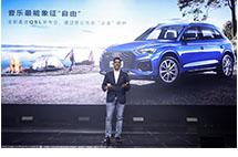 自由进化的豪华SUV全新奥迪Q5L正式上市