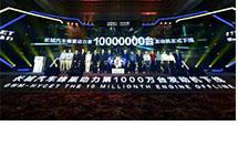 未來三年推出23款發動機 長城汽車蜂巢動力第1000萬臺發動機下線