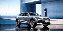 在华销量率先突破700万辆 一汽-大众奥迪携37款重磅车型闪耀2021粤港澳大湾区车展