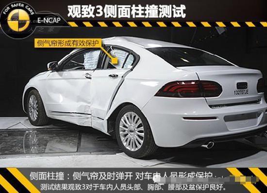 观致汽车汽车安全碰撞测试获全优