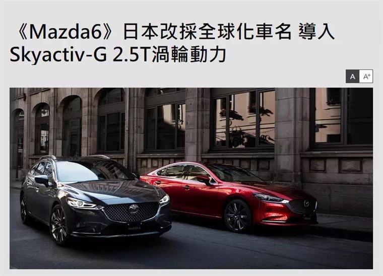 新马自达6将搭载2.5T发动机?网友:是真的我立马