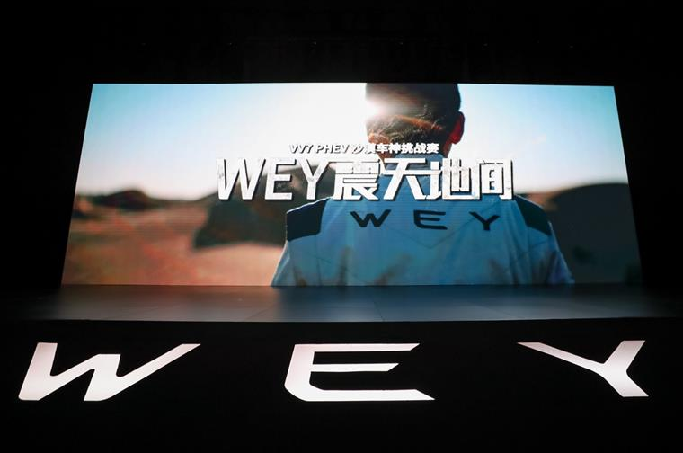 三年获30万车主肯定 WEY世界赛场之路越走越宽