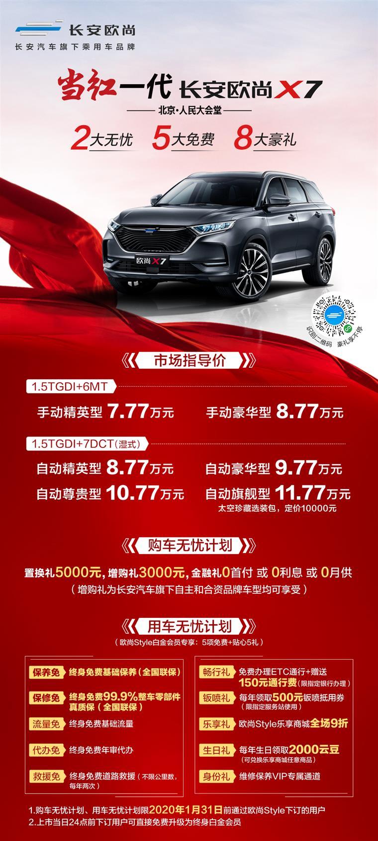 11.77万元!长安欧尚X7正式上市