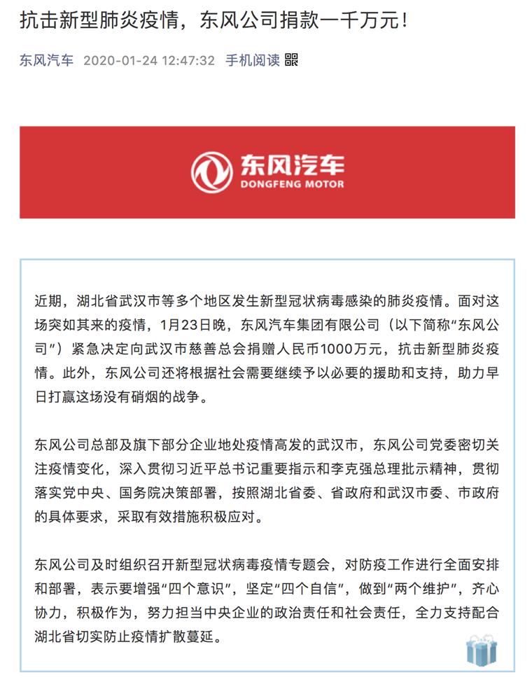 东风、广汽、奔驰、宝马等车企驰援疫情,最高捐款达3600万元!