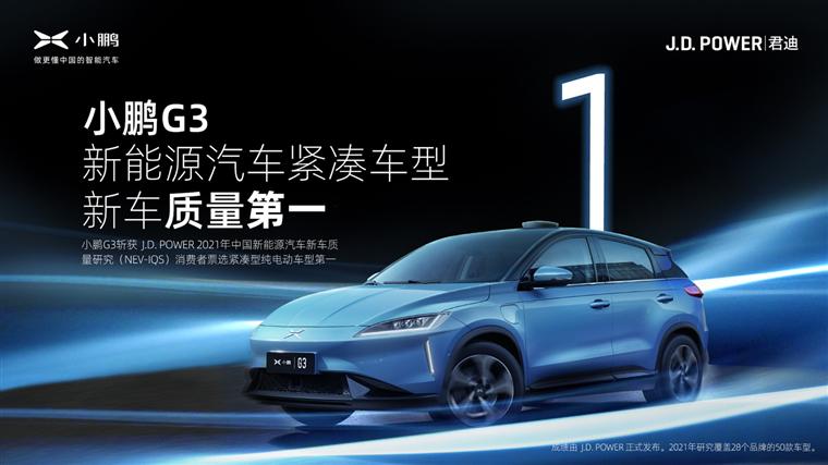小鹏G3品质赢得消费者信任,获J.D.Power新车质量第一